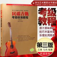 正版民谣吉他考级标准教程(第三版)王鹰吉他书初学者零基础经典自学入门弹唱吉他谱学生艺术素质水平测试教材1-10级