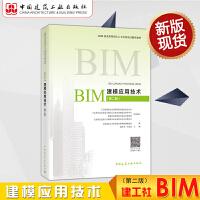现货发出 BIM建模应用技术(第二版)