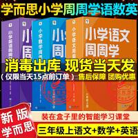 黄冈小状元暑假作业三年级下册语文数学英语全3册小学3年级升4年级暑假衔接作业本2021秋全国通用版
