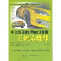 【二手旧书9成新】中文版3ds Max 2010 实例与操作 岳绚