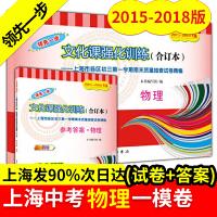 上海 2015~2018年版 一步 文化课强化训练 合订本 物理 卷子+答案 中考一模卷 上海市各区初三学期期末质量抽