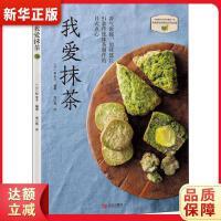 我爱抹茶 【日】林幸子 青岛出版社 9787555268284 新华正版 全国85%城市次日达