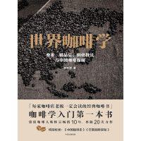 世界咖啡学(电子书)