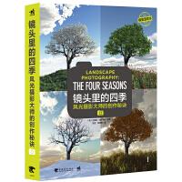 镜头里的四季:风光摄影大师的创作秘诀(包装极其精美的四季风光摄影套装,英国风光摄影大师克里斯?加特卡姆多年心血之作,风