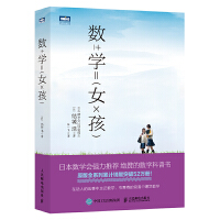 数学女孩1 日本数学会强力推荐 好玩迷人的数学科普书 看硬核青春小说 原版全系列累计销量突破52万册 初高中生成人阅读