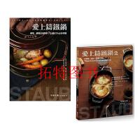 【现货】 台版:爱上铸铁锅1 爱上铸铁锅2:从蒸煮、油炸[合售]
