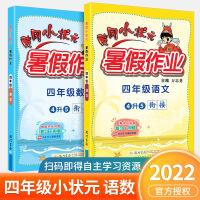 黄冈小状元暑假作业四年级语文数学全套2本2021新版四升五年级