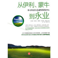 从伊利、蒙牛到永业(探寻内蒙古高速发展的DNA)汉明9787508627687中信出版社