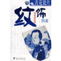 【新书店正版】青花瓷片纹饰图鉴余继明9787308045780浙江大学出版社