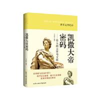 凯撒大帝密码---的古罗马文明马兆锋北京工业大学出版社9787563938780