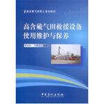 高含硫气田救援设备使用维护与保养杨永钦,王保江著9787511430281中国石化出版社有限公司