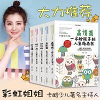 全套5册 彩虹姐姐推荐儿童书高情商一本给孩子的格局书高逆商一本给孩子的人生成就书好性格好心态好习惯绘本故事书 幼儿园故事