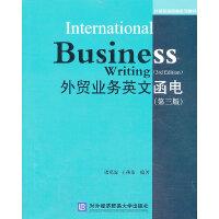 外贸业务英文函电(第三版)