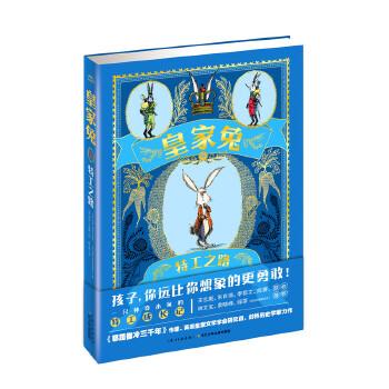 皇家兔:特工之路 孩子,你远比你想象的更勇敢!一只神奇小兔的特工成长记!堪比《霍比特人》的当代奇幻小说。《耶路撒冷三千年》作家、英国皇家文学学会研究员、剑桥历史学家夫妇献给孩子的童心之作。(海豚传媒出品)