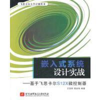 【正版二手旧书9成新】嵌入式系统设计实战--基于飞思卡尔S12X微控制器王宜怀,曹金华著北京航空航天大学出版社