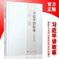 习近平讲故事 (团购电话:0592-5662717,欢迎咨询!)