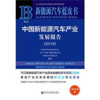 新能源汽车蓝皮书:中国新能源汽车产业发展报告(2018)