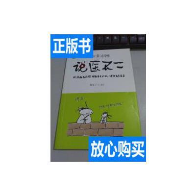 [二手旧书9成新]说医不二:懒兔子漫话中医 /懒兔子 北京联合出版 正版旧书,放心下单,如需书籍更多信息可咨询在线客服。