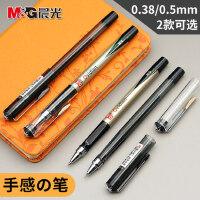 晨光办公0.38mm中性笔0.5mm黑水笔全针管签字笔子弹头考试水笔商务白领办公室用笔可换笔芯AGP11504