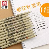 日本樱花针管笔漫画描边描线动漫设计勾边笔防水勾线笔手绘漫画专用笔绘图笔简笔画笔套装樱花笔