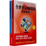 全世界的思维游戏(美)莫斯科维奇,(英)艾伦9787222061736云南人民出版社