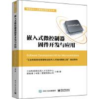 正版全新 嵌入式微控制器固件开发与应用