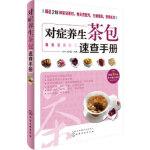 对症养生茶包速查手册 张伟,双福 9787122203816 化学工业出版社