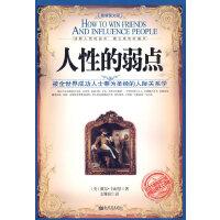 人性的弱点(典藏版)――世界三大励志书之首,全球销量过亿,世上最畅销励志书籍。