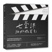 【预订】七堂�n拍好微�影 完整的电影制作程序 泰德.��斯 PCuSER��X人文化