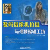 【正版现货】数码影像设计工坊系列――数码摄像机拍摄与视频编辑工坊 安小龙,平寒著 9787113087470 中国铁道
