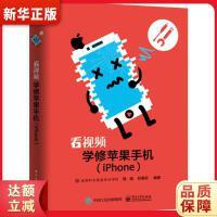 看视频学修苹果手机(iPhone) 杨斌 9787121374234 电子工业出版社 新华正版 全国70%城市次日达
