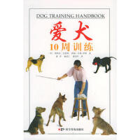 【二手旧书9成新】爱犬10周训练 (英)史密斯,(英)贝格-罗斯 ,曲萍