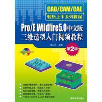 Pro/E Wildfire 5.0中文版三维造型入门视频教程(第2版)(无赠送光盘)(仅适用PC阅读)