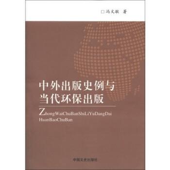 中外出版史例与当代环保出版