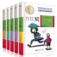 国际安徒生奖大奖书系文字版全套5册 儿童书籍 6-8-10-12周岁 二三四五六年级中小学生课外阅读书外国文学读物书籍