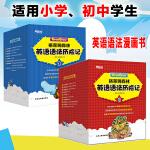 新东方 格莱姆森林英语语法历险记1+2全套共18册 儿童英语语法 蒙英语绘本单词语法小学生英语语法6-12儿童英语语法