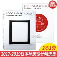 两本一套 LOGO & MARK IN JAPAN 5+4 畅销系列 日本标志LOGO 品牌设计