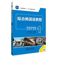 综合韩国语教程(韩国语精读)(1)(配MP3光盘)(18新)