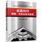 金属构件缺陷、失效分析与实例