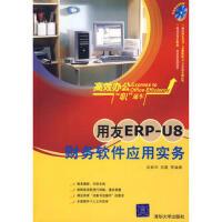 【正版二手书旧书 8成新】用友ERP-U8财务软件应用实务(无光盘) 武新华 9787302144199 清华大学出版