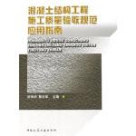 混凝土结构工程施工质量验收规范应用指南*9787112081202 徐有邻,程志军