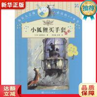 小狐狸买手套 日] 新美南吉,周龙梅,彭懿 人民文学出版社
