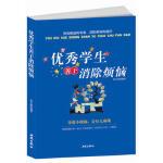 【包邮】 学生善于消除烦恼 黄文娟著 9787515100159 西苑出版社