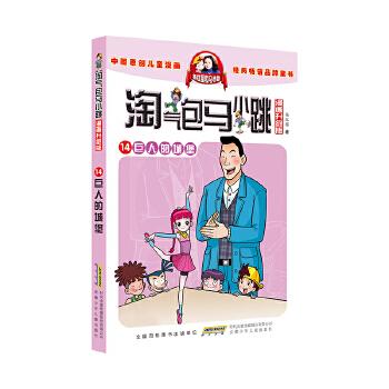 淘气包马小跳(漫画升级版)巨人的城堡