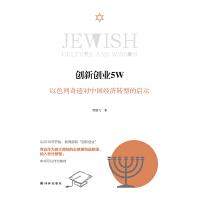 创新创业5W:以色列奇迹对中国经济转型的启示