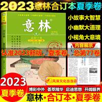 意林2021夏季卷合订本新版意林期刊初高中生中考高考作文素材