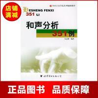 和声分析351例 吴式锴 编著 世界图书出版公司