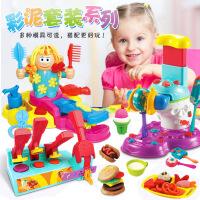 哈比比玩具 大集合>橡皮泥3D彩泥套装冰淇淋模具过家家DIY幼儿园益智玩具