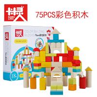 卡木灵儿童积木1-3-6岁拼装玩具益智早教男孩女孩75片彩色积木 原色积木 K-315