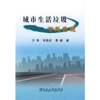 [二手95成新旧书]城市生活垃圾智能管理 9787502449469 冶金工业出版社